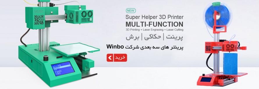 خرید و فروش پرینتر سه بعدی :فرگل سی ان سی winbo-super-helper-890x310 پرینتر سه بعدی فرگل سی ان سی